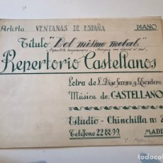 Catálogos de Música: ANTIGUA PARTITURA - REPERTORIO CASTELLANOS - DEL MISMO METAL - LETRA D. SERRANO Y ESCUDERO. Lote 166877696
