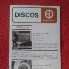 Catálogos de Música: ANTIGUO CATÁLOGO MUSICAL MÚSICA RELIGIOSA RELIGIÓN DISCOS EDICIONES PAULINAS 1970 CANCIÓN TESTIMONIO. Lote 178269143