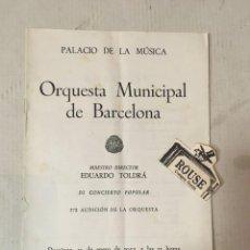Catálogos de Música: ANTIGUO PROGRAMA DE MUSICA - ORQUESTA MUNICIPAL DE BARCELONA - MAESTRO BRUNO MADERNA PALACIO DE LAO. Lote 207106562