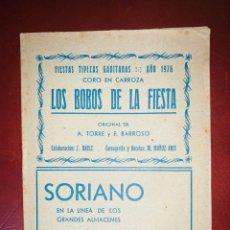 Catálogos de Música: CARNAVAL DE CÁDIZ FIESTAS TÍPICAS 1976 LIBRETO DEL CORO LOS BOBOS DE LA FIESTA. Lote 211513447