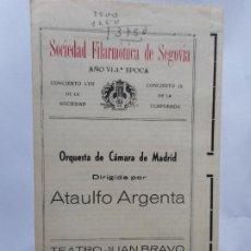 Catálogos de Música: PROGRAMA.ORQUESTA CAMARA MADRID.SOCIEDAD FILARMONICA SEGOVIA 1945.ATAULFO ARGENTA.. Lote 288568858