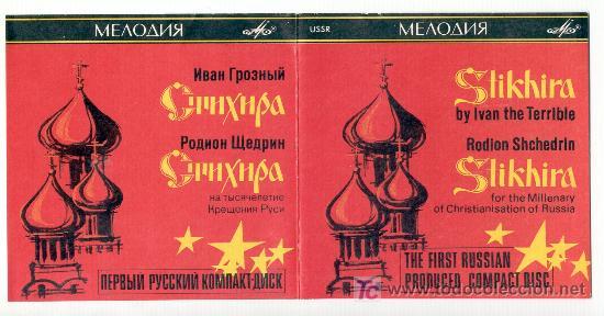 STIKHIRA BY IVAN THE TERRIBLE...EL 1ER CD PRODUCIDO EN RUSIA (1989-90).(UNIÓN SOVIÉTICA). 56 MINUTOS (Música - CD's World Music)