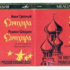 CDs de Música: STIKHIRA BY IVAN THE TERRIBLE...EL 1ER CD PRODUCIDO EN RUSIA (1989-90).(UNIÓN SOVIÉTICA). 56 MINUTOS. Lote 27549991