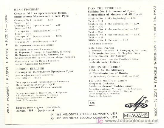 CDs de Música: STIKHIRA by Ivan the Terrible...El 1er CD producido en Rusia (1989-90).(Unión Soviética). 56 minutos - Foto 2 - 27549991
