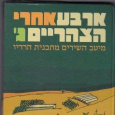 CDs de Música: FOUR IN THE AFTERNOON - PART 3 - ESTUCHE RECOPILATORIO DE MÚSICA DE ISRAEL - PRECINTADO - 3 CDS. Lote 49215259