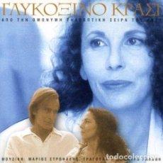 CDs de Música: GLIKOXINO KRASI / MARIOS STROFALIS CD BSO. Lote 40839794