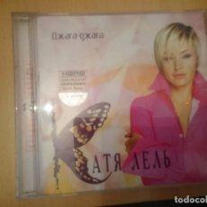 CDs de Música: KATYA LEALB -- MUSICA POP RUSA -COMPRADO EN LETONIA 2003 --REFESCDLADEARES3. Lote 85783600