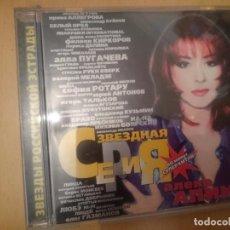 CDs de Música: MUSICA RUSA POP ALENA APINA -- CABEZDIAYA CERIAYA --REFESCDLADEARES5. Lote 86059172