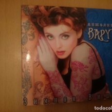 CDs de Música: ANGELIKA BAGUM - ZIMNIAA BICHNIA --REFESCDLADEARES5. Lote 86059428