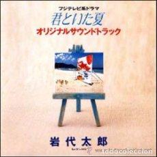 CDs de Música: KIMI TO ITA NATSU / TARO IWASHIRO CD BSO - JAPAN. Lote 87273364