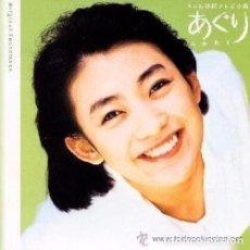 CDs de Música: AGRI / TARO IWASHIRO CD BSO - JAPAN. Lote 87274056