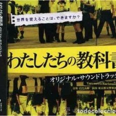 CDs de Música: OUR TEXTBOOK / TARO IWASHIRO CD BSO - JAPAN. Lote 87275336