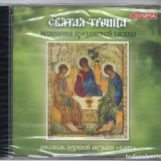 CDs de Música: SANTA TRINIDAD. CANTOS PARA LA IGLESIA ORTODOXA. Lote 100075143