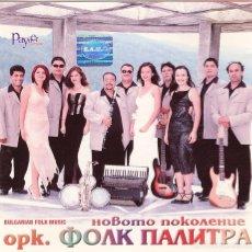 CDs de Música: FOLK PADITRA / BULGARIAN FOLK MUSIC. Lote 105941147