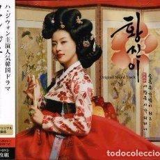 CDs de Música: HWANG JIN YI / KIM JUNG EUN, CHOI HYE-JIN CD + DVD BSO - KOREA. Lote 125217523