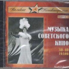 CDs de Música: MÚSICA RUSA PARA CINE DE LA ÉPOCA SOVIÉTICA (AÑOS 1930-40). VOLUMEN 4. NUEVO RETRACTILADO. Lote 128947303