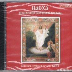 CDs de Música: OBRAS PARA LOS SERVICIOS RELIGIOSOS DEL DÍA DE PASCUA. NUEVO RETRACTILADO. Lote 128949751