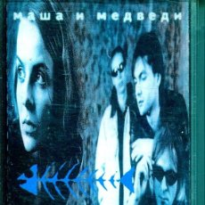 CDs de Música: (MUSICA DEL MUNDO) CASETE. Lote 140309782