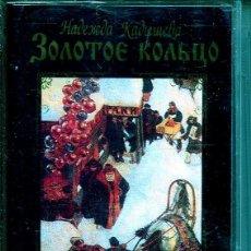 CDs de Música: (MUSICA DEL MUNDO) CASETE. Lote 140311970