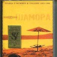 CDs de Música: WAMOPA (MUSICA DEL MUNDO) CASETE. Lote 140349522