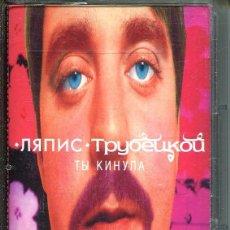 CDs de Música: (MUSICA DEL MUNDO) CASETE. Lote 140349758