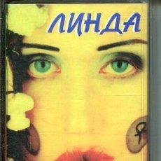 CDs de Música: (MUSICA DEL MUNDO) CASETE. Lote 140349810