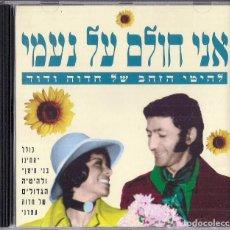 CDs de Música: HEDVA & DAVID : GREATEST HITS - MUY DIFICIL CD ORIGINAL ISRAEL 1993 PHONOKOL - I DREAM OF NAOMI. Lote 143641038