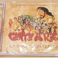 CDs de Música: CANTA Y RIE / LA BANDA SONORA DE LA BIBLIA / LA SALVACIÓN LLEGÓ / CD-13 TEMAS / PRECINTADO.. Lote 171323504