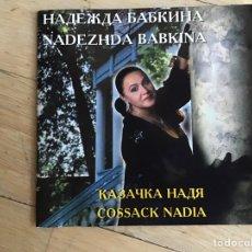 CDs de Música: NADEZHDA BABKINA. COSSACK NADIA. CD 1995. Lote 182508346