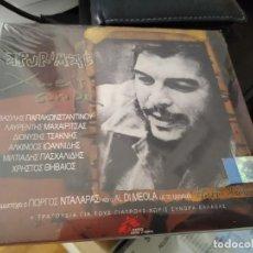 CDs de Música: APURIMAC - CONJUNTO GRIEGO APURIMAC - ????? ?????? CD SINGLE 4 TEMAS. Lote 193957125