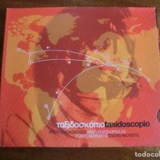 CDs de Música: ΚΡΊΣΤΗ ΣΤΑΣΙΝΟΠΟΎΛΟΥ* & ΣΤΆΘΗΣ ΚΑΛΥΒΙΏΤΗΣ* – ΤΑΞΙΔΟΣΚΌΠΙΟ / TAXIDOSCOPIO. Lote 205721856