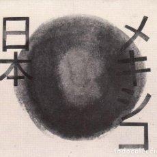 CDs de Música: RODRIGO SIGAL MIYUKI ITO WATARU IWAMOTO NORIYASU TANAKA HEBERT VAZQUEZ - MEXICO JAPON CD ELECTRONICA. Lote 219385598