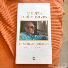 CDs de Música: STAVROS KOUGIOUMTZIS. LAS GRANDES CANCIONES 1932-2005. Lote 263159720