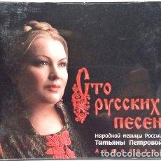 CDs de Música: -TATIANA PETROVA 100 CANCIONES RUSAS FOLKLORE. Lote 279195223