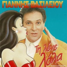 CDs de Música: GIANNIS VASILEIOU - ΤΗ ΛΈΝΕ ΛΌΛΑ (THEY CALL HER LOLA). CD (RARO). Lote 279502933