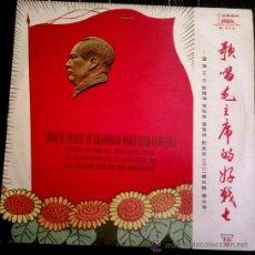 Música de colección: PARTIDO COMUNISTA DE CHINA, LP DE VINILO SOBRE MAO TSE TUNG, . ANTIGUO. Lote 33686702