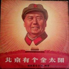Música de colección: PARTIDO COMUNISTA DE CHINA, LP DE VINILO, MAO TSE TUNG, ANTIGUO.. Lote 33686721