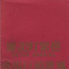 Música de colección: PETER GABRIEL. PROGRAMA TOUR OF CHINA 1984. Lote 167115752
