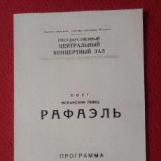 Música de colección: FOLLETO DÍPTICO PROGRAMA ACTUACIÓN, GIRA, CONCIERTO DEL CANTANTE RAPHAEL EN RUSIA O UNIÓN SOVIÉTICA?. Lote 295457548