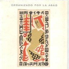 Libretos de ópera: TURANDOT / PUCCINI. VIII FESTIVAL DE OPERA 1959. ORGANIZADO POR LA ABAO. 21 X 16 CM. 91 P. Lote 4488670