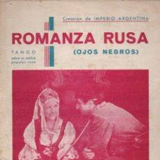 Partituras musicales: IMPERIO ARGENTINA / FLORIAN REY : ROMANZA RUSA (BOILEAU) . Lote 53280020