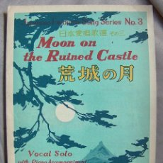 Partituras musicales: PARTITURA EDITADA, MOON ON THE RUINED CASTLE, VOCAL SOLO, PIANO ACCOMPANIMENT, JAPANESE . Lote 63111960