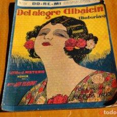 Partituras musicales: PARTITURA DO-RE-MI- DEL ALEGRE ALBAICIN(BULERIAS) -CREACIONES PEPITA IRIS. Lote 194954946