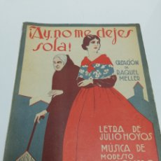 Partituras musicales: ¡AY, NO ME DEJES SOLA! CREACIÓN DE RAQUEL MELLER. 2,50 PESETAS.. Lote 236890890