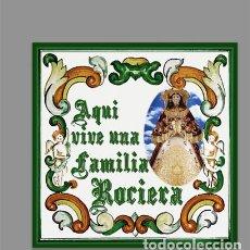 Nuevo: AZULEJO 15X15 AQUÍ VIVE UNA FAMILIA ROCIERA.MODELO PASTORA. Lote 131362914