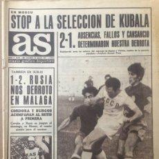 Coleccionismo deportivo: AS 31/5/1971 URSS ESPAÑA EUROCOPA. Lote 186289536