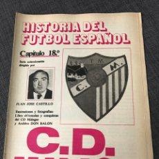Coleccionismo deportivo: HISTORIA FÚTBOL ESPAÑOL - MÁLAGA - CAPÍTULO 18 - COLECCIÓN DON BALÓN - AS MARCA CROMO ALBUM. Lote 200566008