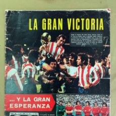 Coleccionismo deportivo: REVISTA AS COLOR Nº 204 DEL 15 DE ABRIL DE 1975.. Lote 205750708