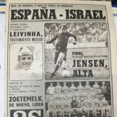 Coleccionismo deportivo: AS (9-5-1979) ESPAÑA ISRAEL FORTUNA DUSSELDORF ZAIRE FINAL RECOPA REINHOLD MESSNER ESTRELLA ROJA. Lote 243896455