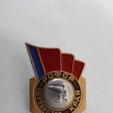 Coleccionismo deportivo: PIN AGUJA INSIGNIA URRS FEDERACION RUSA TIRO - RUSIA. Lote 138658726